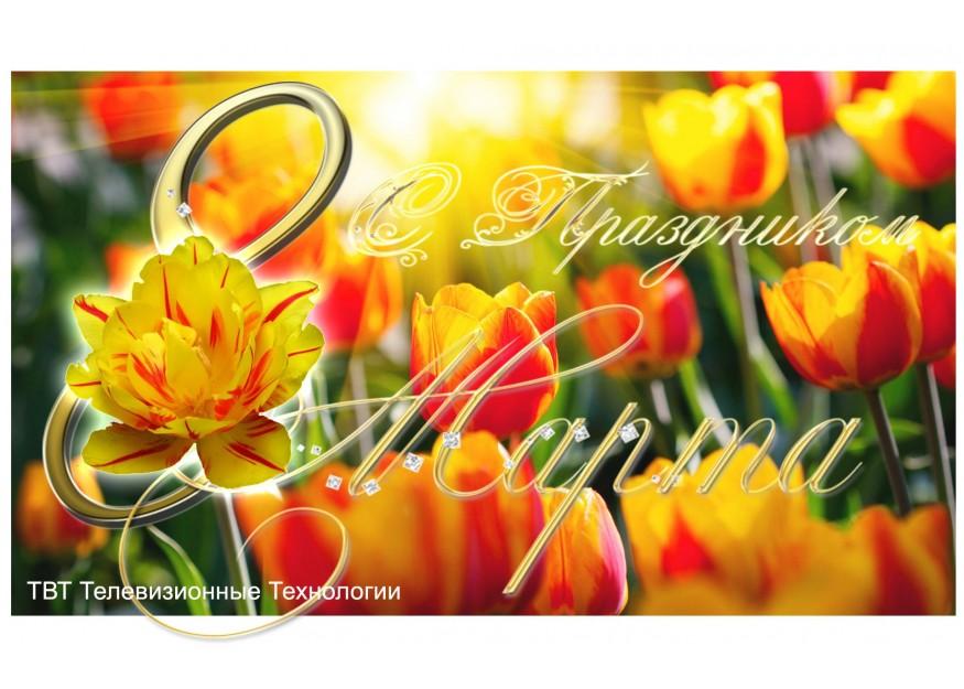 Поздравляем Вас с наступающим 8 марта!