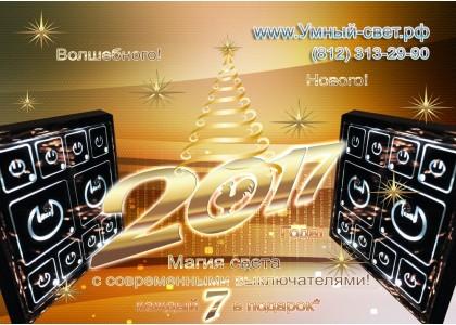 Поздравляем Вас с наступающим Новым 2017 годом и с Рождеством!!