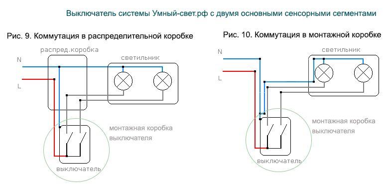 Схема подключения современных сенсорных проходных выключателей